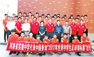 河南足球小子出征世界中学生足球锦标赛