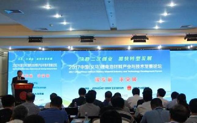 全国锂电池材料产业与技术发展论坛在义马举行