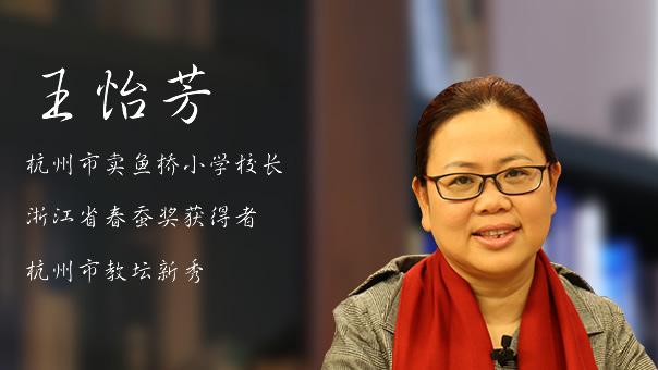 王怡芳:让孩子们在实践中快乐学习