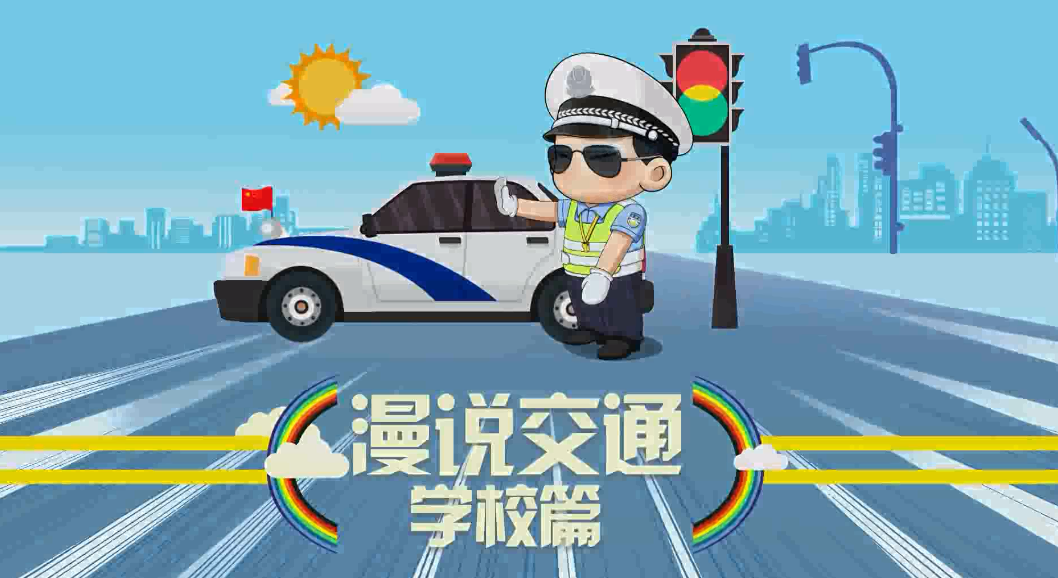 西安交警发布动漫视频  倡导
