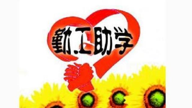 辽宁工程技术大学为贫困生提供勤工助学岗位
