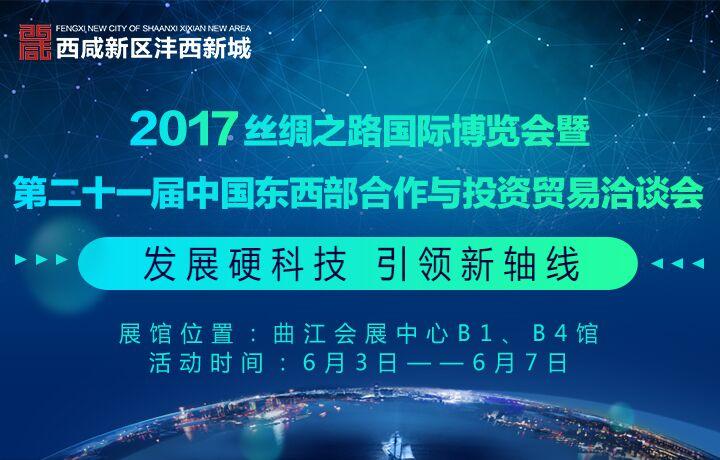 2017丝博会·西咸新区沣西新城