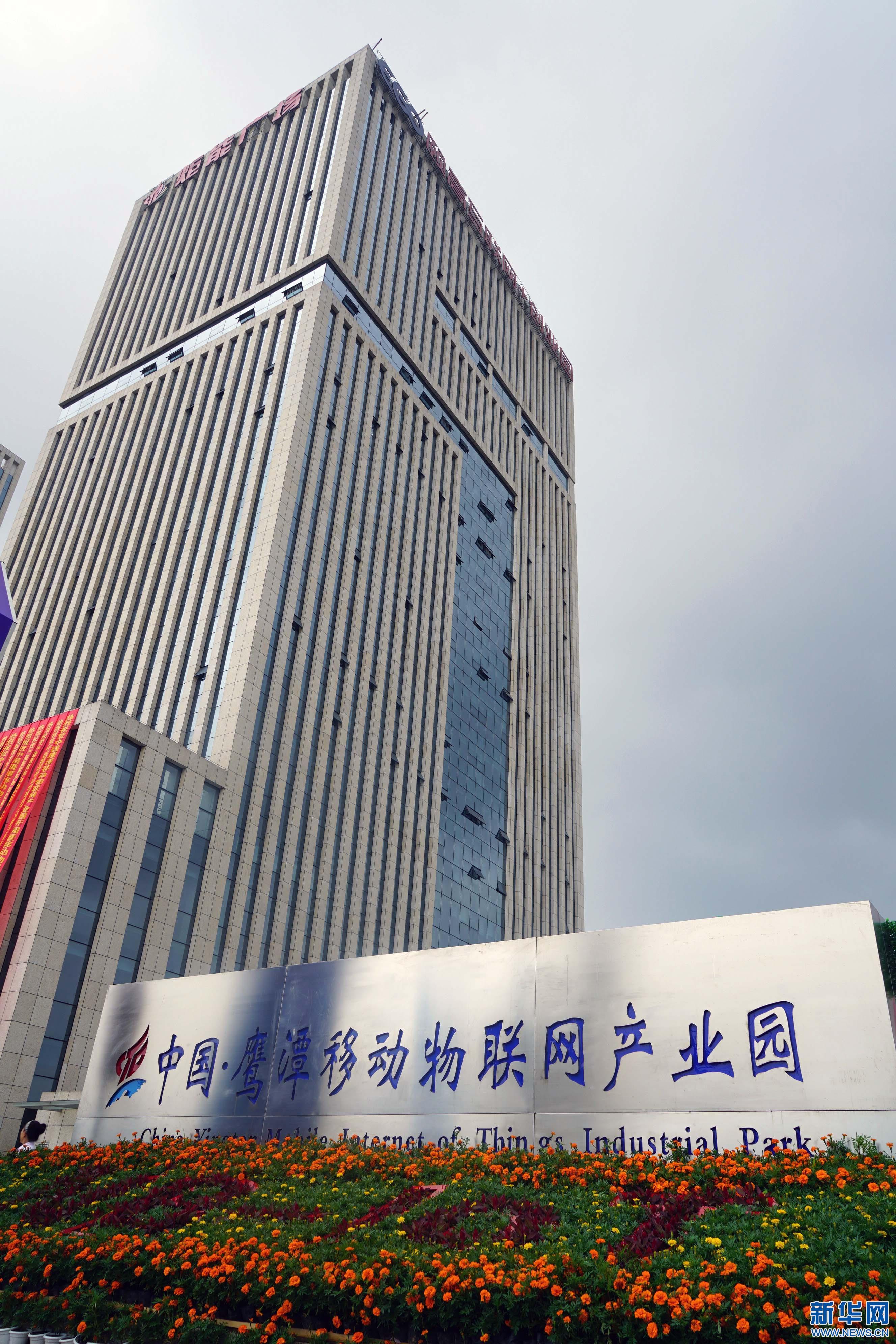 中国鹰潭移动物联网产业园开园