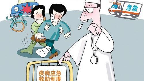 沈阳疾病应急救助基金网上直报
