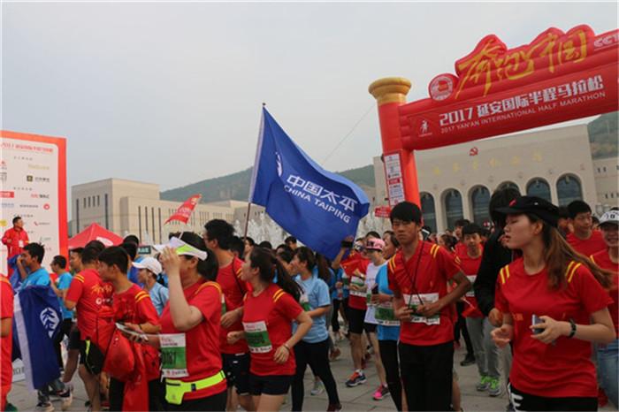 """太平财险助力延安国际半程马拉松 探索""""体育+公益+保险""""发展模式"""