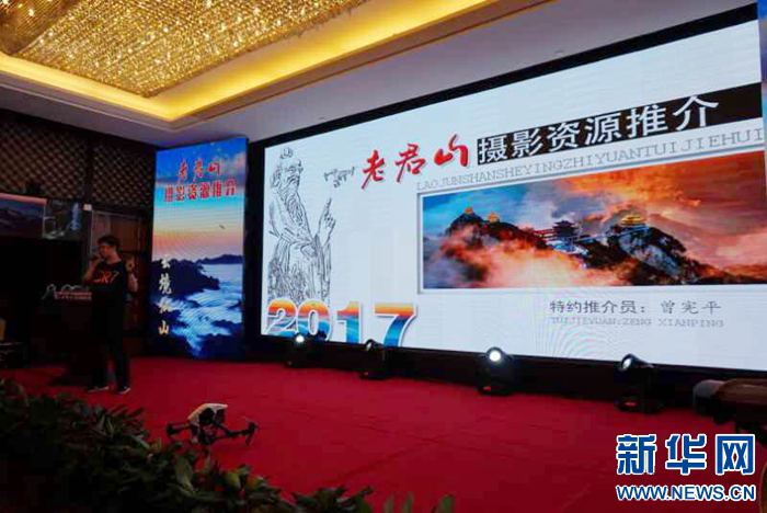 中国(老君山)无人机航拍大会推介会郑州站成功举办