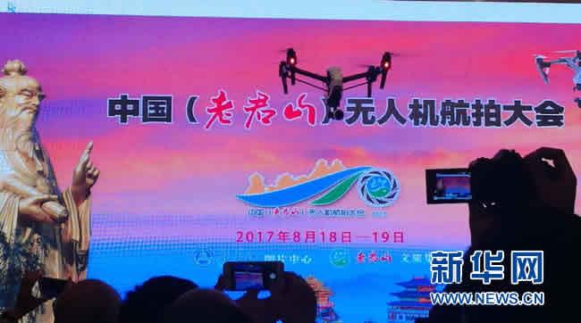中国(老君山)无人机航拍大会推介会启动仪式在西安举行