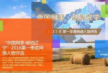"""""""中国网事·感动辽宁""""2016第一季度网络人物评选"""