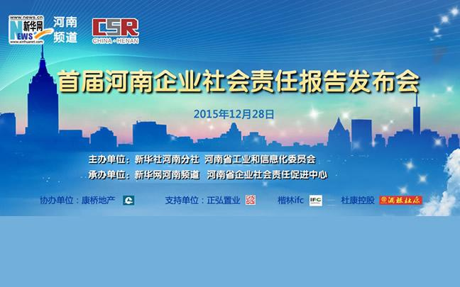 河南企业社会责任报告