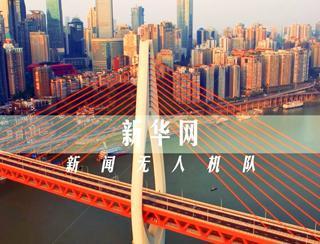 新华网新闻无人机队宣传片