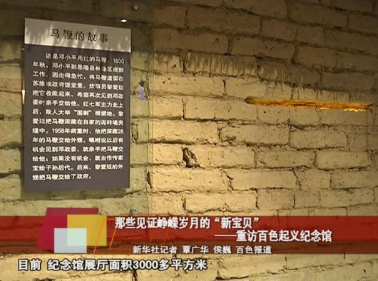 """重访百色起义纪念馆:那些见证峥嵘岁月的""""新宝贝"""""""