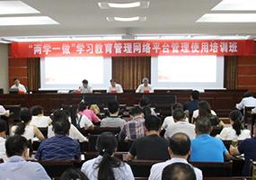 """定远县举办""""两学一做""""学习教育管理网络平台管理使用培训班"""