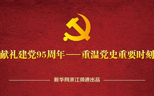 献礼建党95周年——重温党史重要时刻