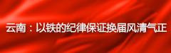 云南:以铁的纪律保证换届风清气正