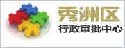 秀洲区行政审批中心
