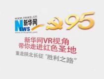 新华网VR全景带你走进红色圣地