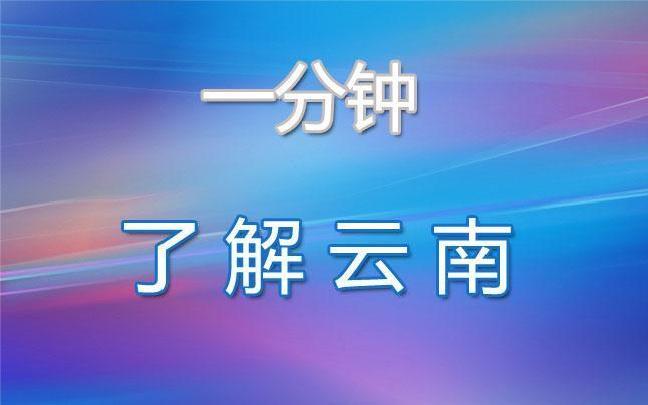 3月17日:一分钟了解云南