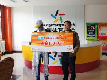 西藏史上最大奖1564万的号码是得主随手写的