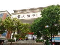 云南公布23所民校清单 云大附中等可自主定价收费