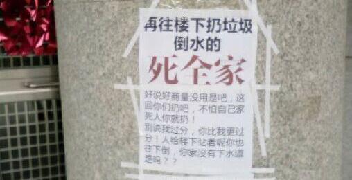 小区现 雷人 标语 遭居民抗议后被换下