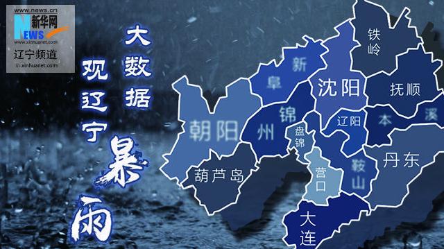 【数据新闻】大数据直击辽宁主汛期暴雨