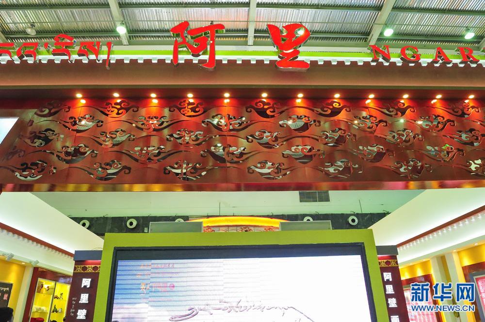第二届藏博会阿里展示