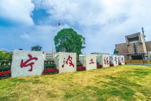 大美港城添风华 ———宁波工程学院主校区落成的前前后后