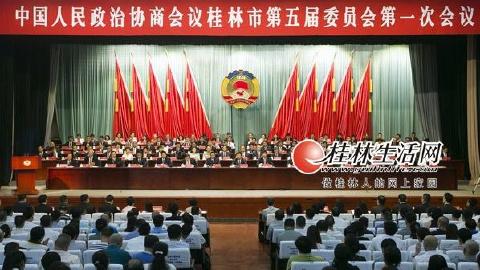 政协桂林市第五届委员会第一次会议开幕