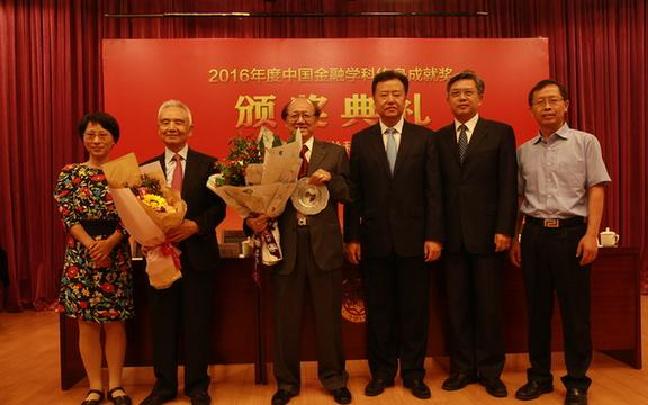 """""""中国金融学科终身成就奖""""评出 南开大学保险学科创始人获殊荣"""