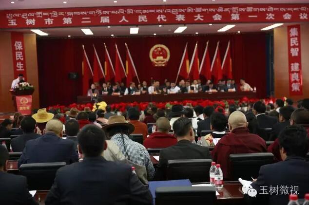 玉树市召开第二届人民代表大会第一次会议