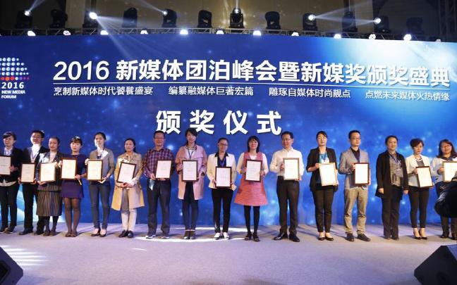 2016新媒体团泊峰会暨新媒奖颁奖盛典