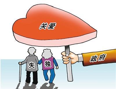 注意了 明年起陕失独家庭可获一次性3万元补助