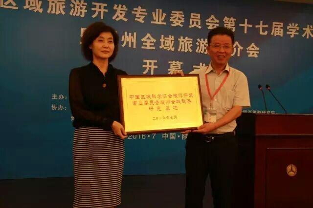 解放思想,深化认识,大力推进全域旅游  ———中国区域旅游开发专业委员会学术年会在陕西省召开