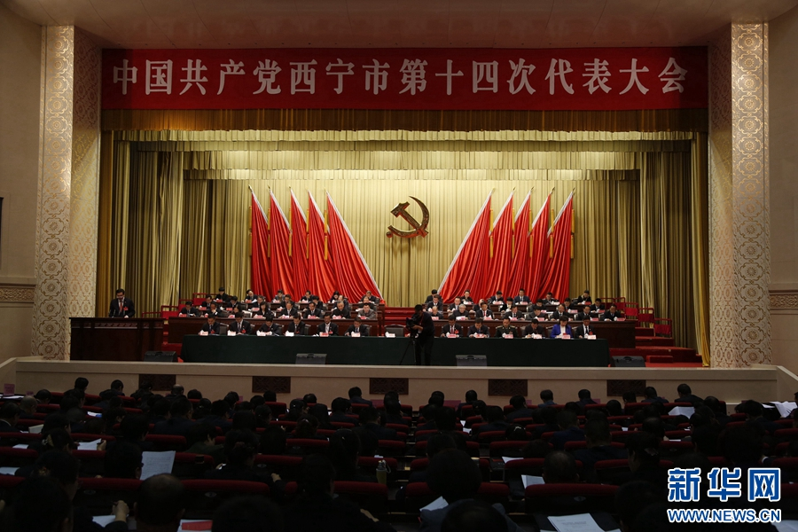 中国共产党西宁市第十四次代表大会召开
