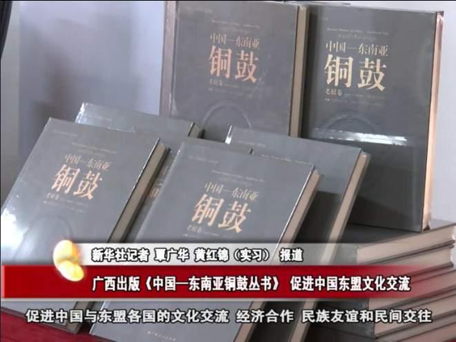 广西出版《中国—东南亚铜鼓丛书》促进文化交流