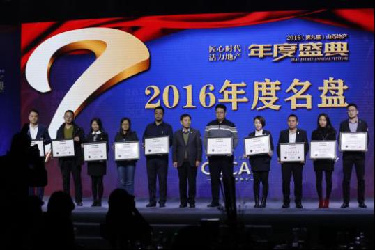 2016(第九届)山西地产年度盛典举办