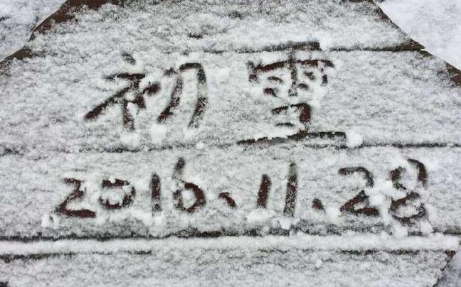 昆明轿子雪山迎来2016年首场冬雪