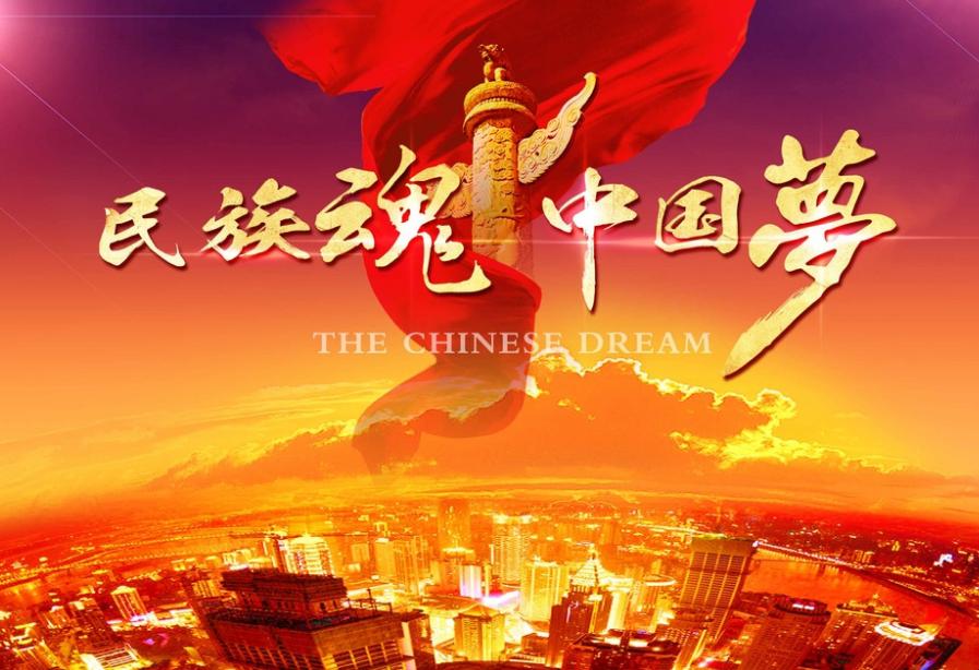 """新华网评:以中国精神助力""""中国梦""""实现"""