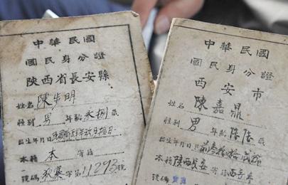 西安灞桥村民盖房发现民国身份证 采用指纹