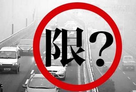 12月2日-4日太原实行机动车限行 这些尾号需注意