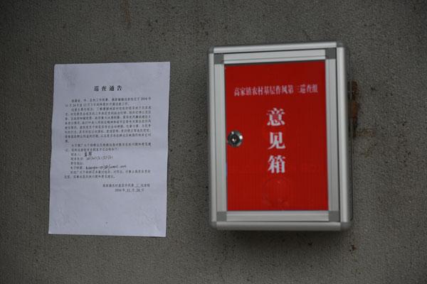 浙江衢州:发现问题349个 问责183人