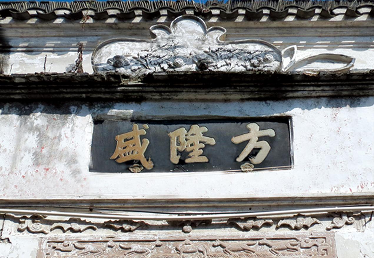 史迹悠远的章安老街
