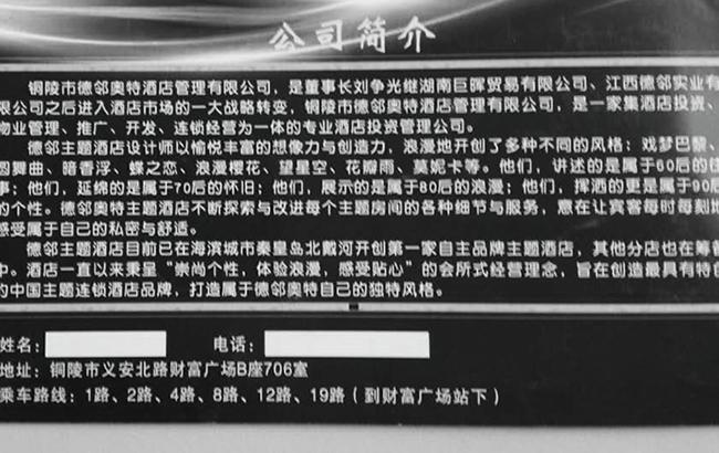 落魄商人成立皮包公司非法吸储 大爷被卷走230万元