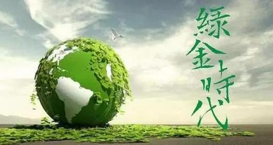 """绿色金融给大同插上迈向""""绿都""""的翅膀"""
