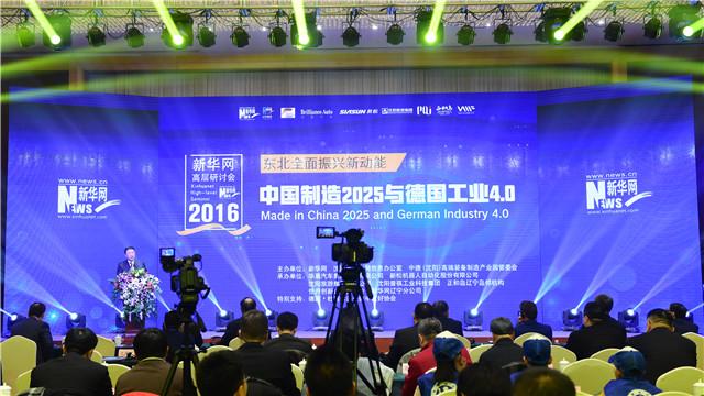 """""""东北全面振兴新动能:中国制造2025与德国工业4.0""""高层研讨会在沈召开"""