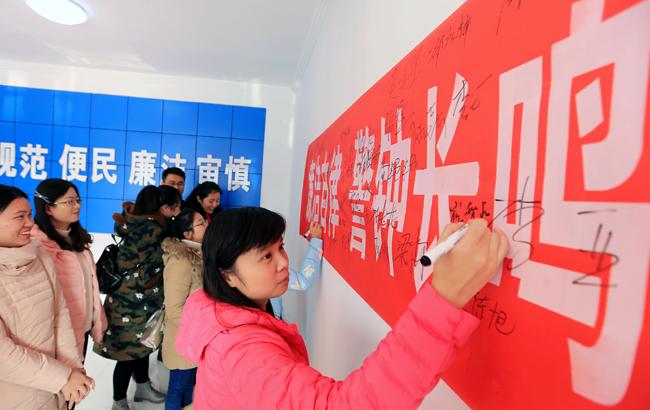 安徽淮北:廉政警示教育迎新年