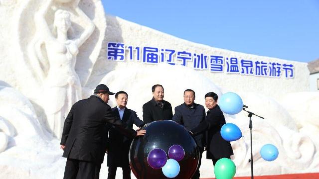 第十一届辽宁冰雪温泉旅游节在营口鲅鱼圈开幕