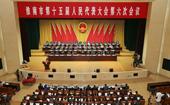 淮南市十五届人大六次会议隆重开幕