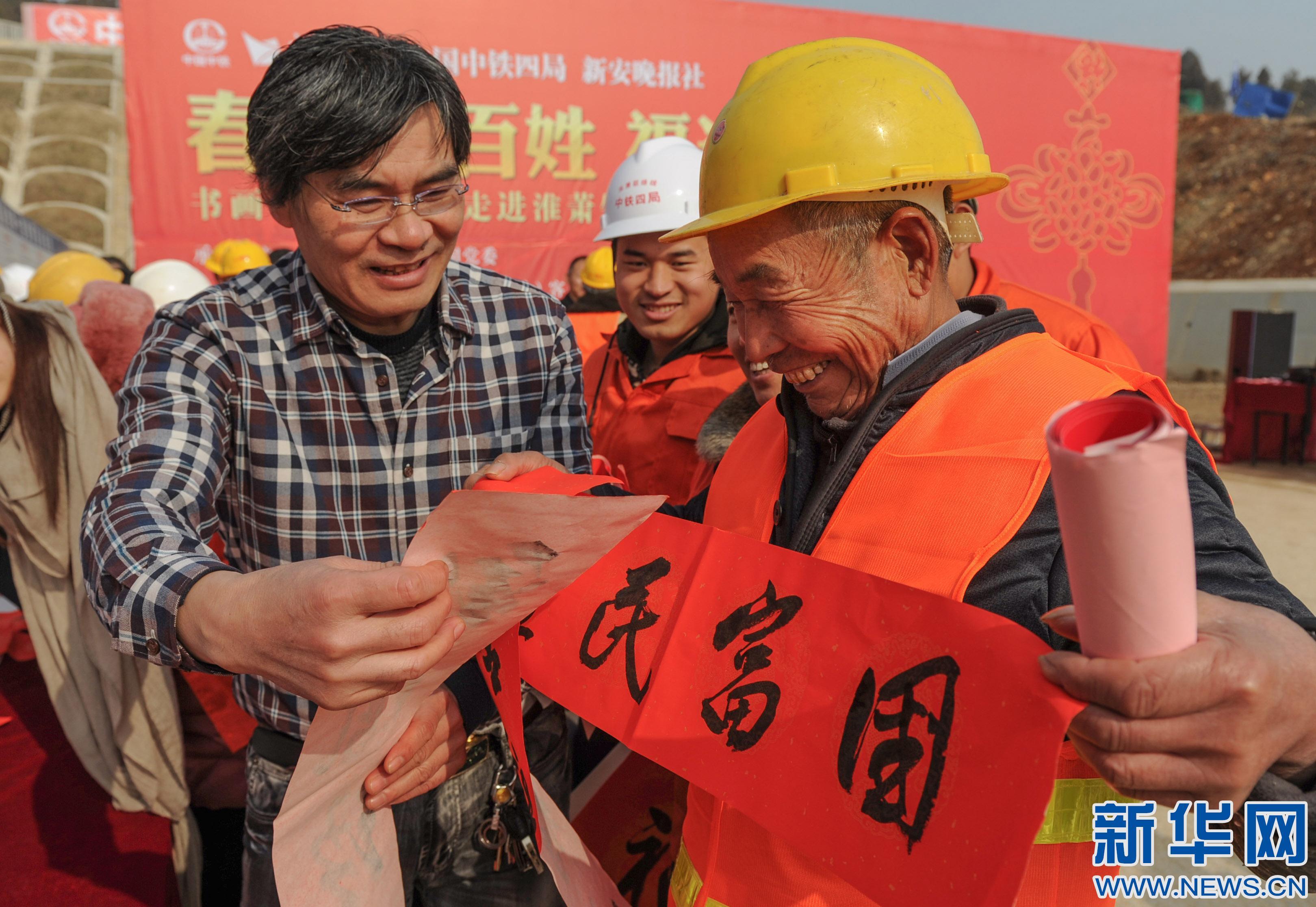 宿州:春联送祝福 情系农民工