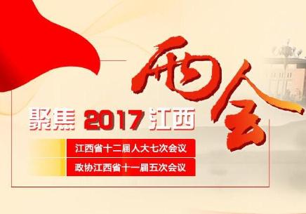 本网专题:聚焦2017江西两会
